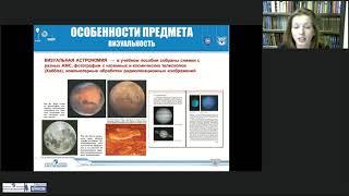 Организация учебной деятельности на уроке астрономии