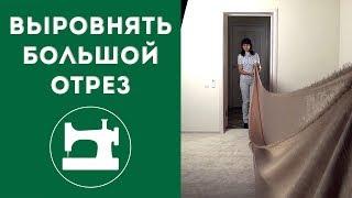 Как выровнять большой отрез ткани