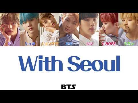 With Seoul- BTS(闃插季灏戝勾鍥�)銆愭棩鏈獮瀛楀箷/銇嬨仾銈嬨伋/姝岃銆�