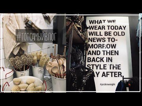Магазин Без Упаковки в Берлине, Кофе за 3.5€ и Секонд-Хэнд / #ТОТСАМЫЙВЛОГ || Alyona Burdina