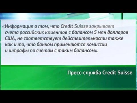 Credit Suisse — Википедия