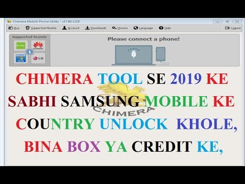 Chimera Tool 2019 All Samsung 2019 Model Country Unlock And Network Unlock  Without Credit