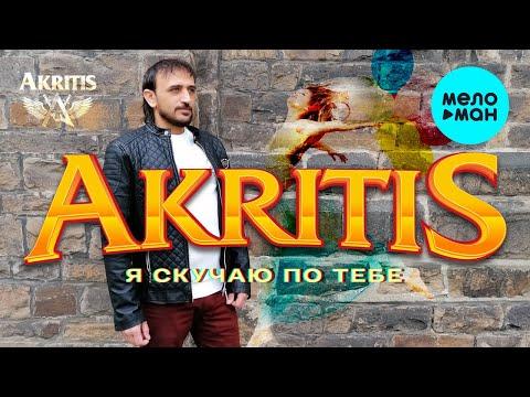 Akritis - Я скучаю по тебе