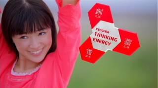 いいなCM 京セラ 優希美青 太陽光発電システム HD.