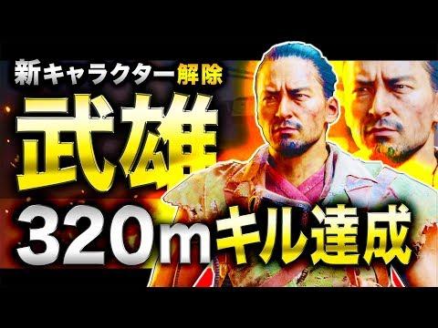 【COD:BO4】なんと320mキル達成した件!新キャラクター「武雄」登場!