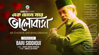Dukkho Dile Dukkho Pabi - Bari Siddiqui Music Video