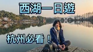 帶家人西湖一日遊!杭州必看!吃喝玩樂一家人的上蘇杭vlog4 West lake in one day. Hangzhou, China