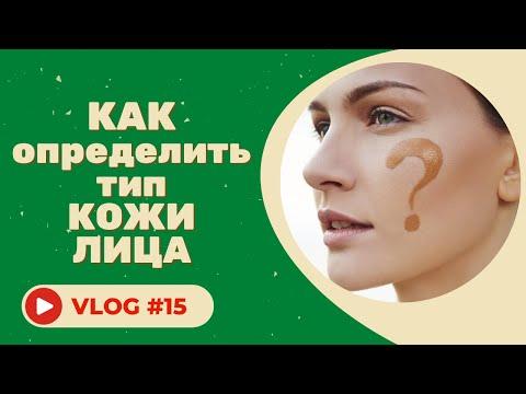 #15 Как определить тип кожи лица. Советы косметолога.
