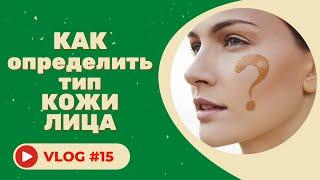 советы косметолога: как правильно определить тип кожи