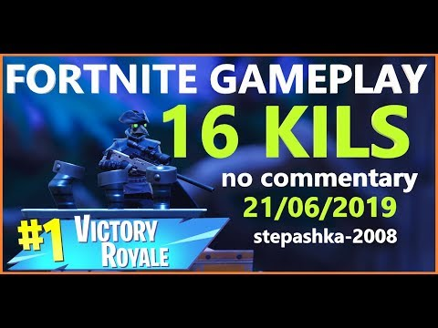 16 Kils 21/06/19 Fortnite Gameplay, Victory, No Commentary