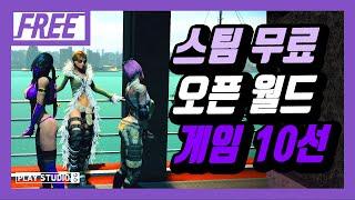스팀 무료 오픈 월드 게임 10선 ! / 플레이스튜디오