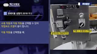 [혁신과공감]  떡갈비 성형기 턴테이블형