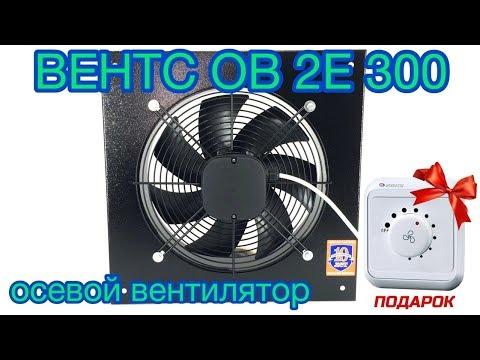 ВЕНТС ОВ 2Е 300 (2230м3/час) -  осевой вентилятор низкого давления