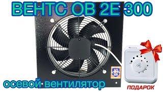 ВЕНТС ОВ 2Е 300 (2230м3/час) -  осевой вентилятор низкого давления(, 2016-03-30T14:47:27.000Z)