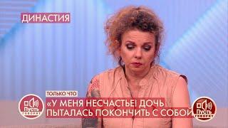 """""""Моя дочь пыталась покончить с собой"""", - мать наследницы клана Дуровых рассказывает об угрозах."""