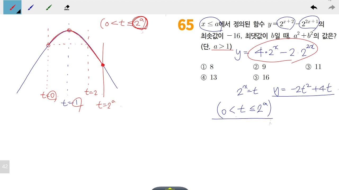 창규야5201165 2020 고2AB 지수함수 1강 65번 - YouTube