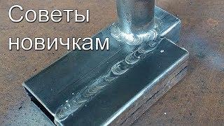 Как же научиться варить металл. Советы новичкам, по просьбам подписчиков