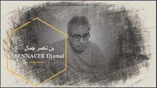أنشودة الأبوة والطفولة  لقسم السنة الثالثة ابتدائي الجيل الثاني. موسيقى الحان جمال بن ناصر.