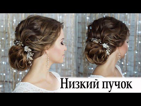 Причёска низкий пучок урок №63  romantic hairstyle thumbnail
