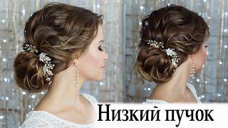 Причёска низкий пучок урок №63  romantic hairstyle