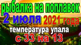 Рыбалка ЛЕТОМ на поплавок 2021 после резкого падения температуры на 20 градусов С 33 ДО 13