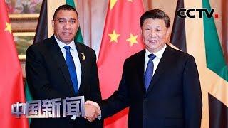 [中国新闻] 习近平会见牙买加总理霍尔尼斯   CCTV中文国际