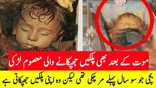 "The Story Of Rosalia Lombardo ""Sleeping Beauty"" | Most Beautiful Mummy In The World | Urdu / Hindi"