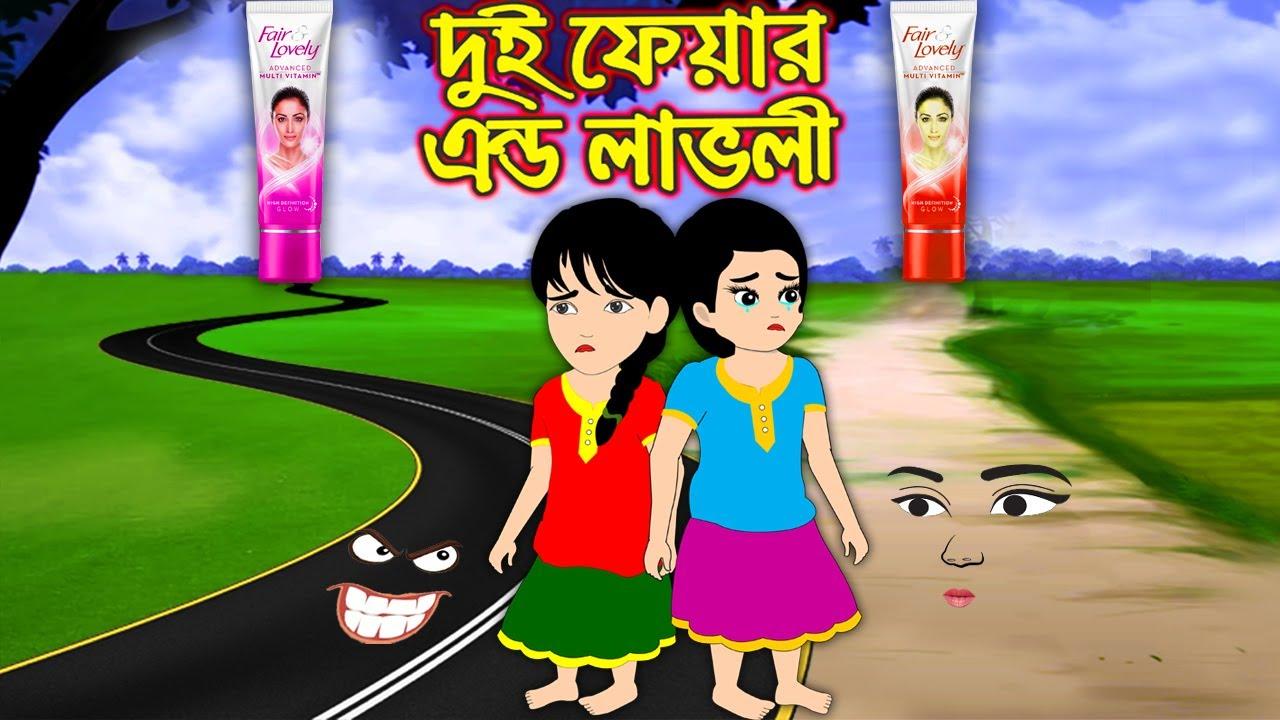 দুই ফেয়ার এন্ড লাভলী | Dui Fair And Lovely | Bangla Cartoon | Bengali Morel Bedtime Stories