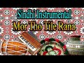 Mor Tho Tile Rana | Various Artists | Sindhi Instrumental Music