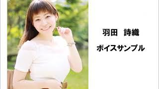 【ボイスサンプル】羽田詩織