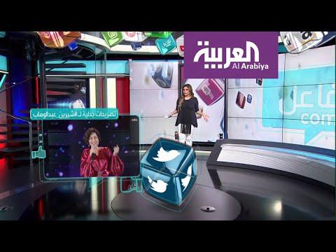 تفاعلكم | القصة الكاملة لتصريحات شيرين الجدلية وموقف النقابة  - 17:59-2019 / 12 / 2