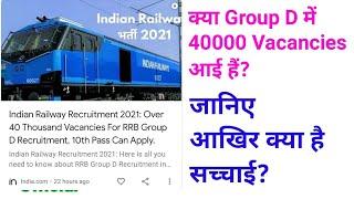 क्या Railway Group D में 40000 भर्तियां निकली है? Railway Group D New vacancies 2021
