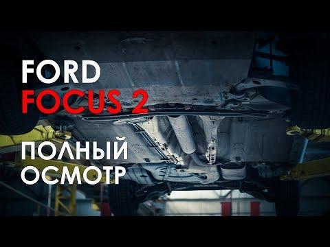 Полный осмотр Форд Фокус 2