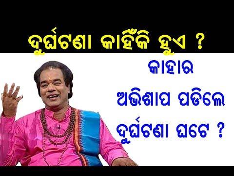 ଦୁର୍ଘଟଣା କାହିଁକି ହୁଏ ?? | Sadhu Bani | Ajira Nitibani