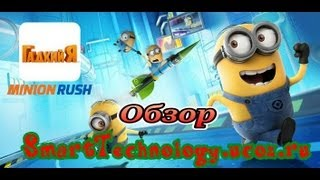 Обзор Гадкий Я: Minion Rush (android).vasia007xd