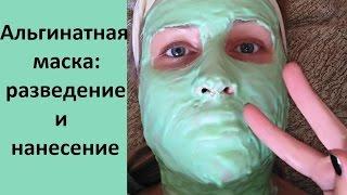 Альгинатная маска в домашних условиях: как разводить и наносить