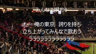 FC東京 チャント(応援歌)集 2018 歌詞付き