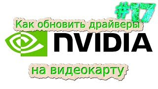 Видеоурок #17 о том, как скачать и установить последние драйверы на видеокарту Nvidia