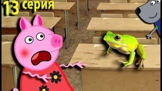 Мультики Свинка Пеппа 13 серия Пеппа принесла в класс жабу Прикол от Энди Мультфильмы для детей