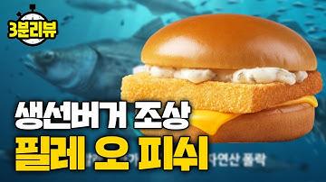 맥도날드 신메뉴 | 13년만에 돌아온 그 버거