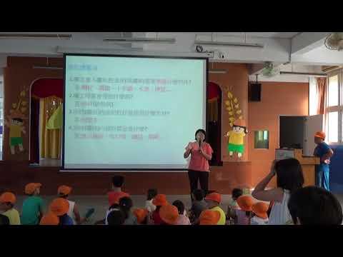 106.9.26基隆市復興國小晨間朝會-孟真老師宣導(2)