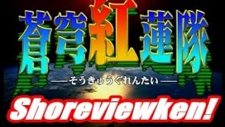 Shoreviewken! Soukyugurentai (Sega Saturn)