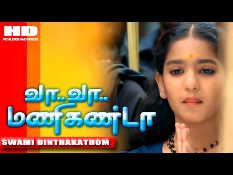 SWAMI DINTHAKATHOM | Vaa Vaa Manikanda |ayyappa tamil devotional video song | Ayyan Songs