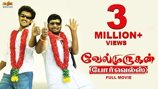 Velmurugan Borewells Latest Tamil Movie HD - Mahesh, Aarushi, Ganja Karuppu
