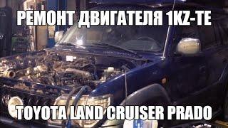 Капитальный ремонт двигателя 1KZ-TE на Toyota Land Cruiser Prado(, 2016-01-21T10:05:25.000Z)