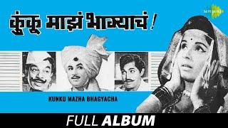 Kunku Mazha Bhagyacha | कुंकू माझं भाग्याचं | Sudhir Phadke | Devajicha Naav Ghyava | Full Album