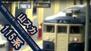 【鉄道模型】今も耳の奥で響いてる♪誰かの声に揺れていても♪【ネタ切れ記念動画】