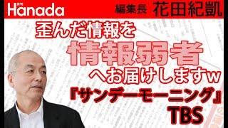 『月刊Hanada』(2019) 1月号 新シリーズ TV偏向報道メッタ斬り【1】 『...