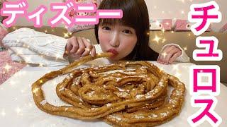 【大食い】ディズニー公式レシピ超長〜〜いチュロス【もえあず】