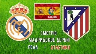 Реал Атлетико Мадрид Смотрю Ла Лига в прямом эфире